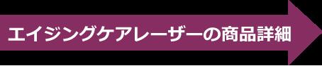 エイジングケアレーザーの商品詳細