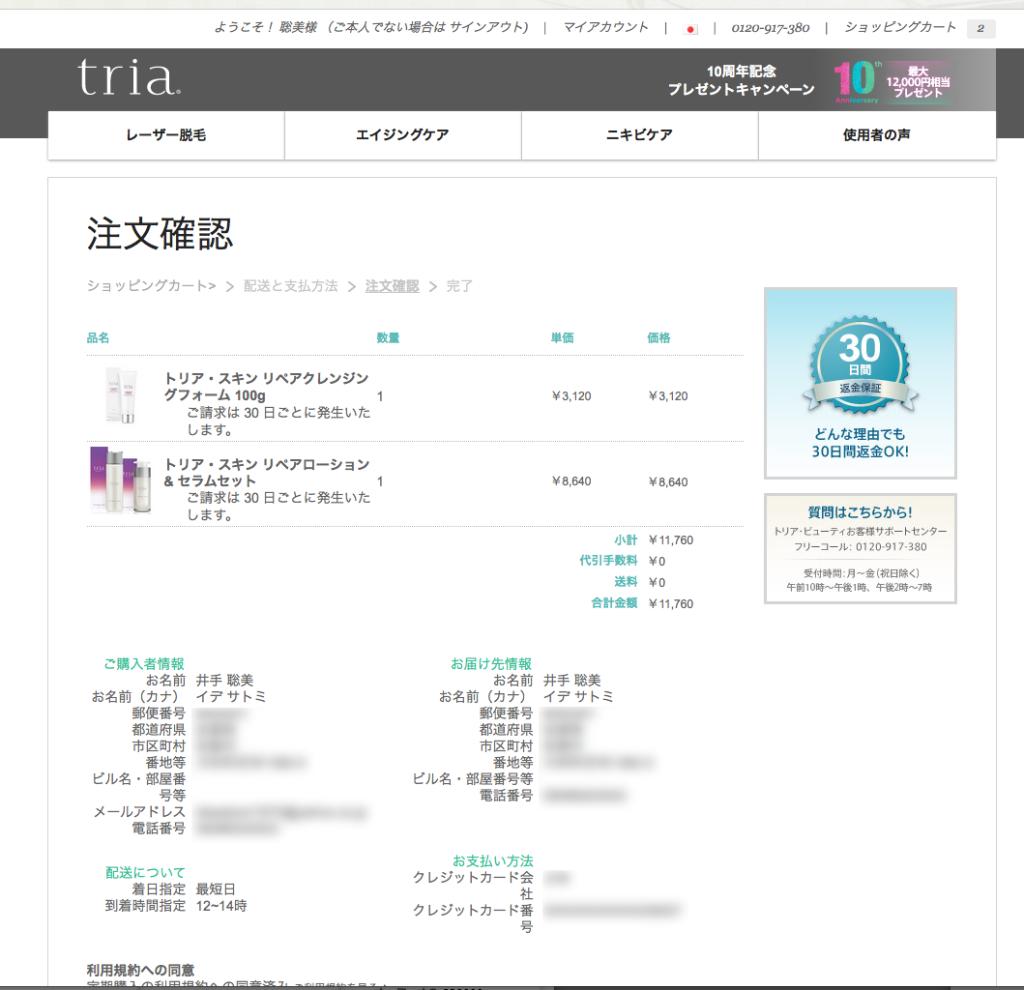 トリアのスキンケア定期便を注文「注文確認」画面