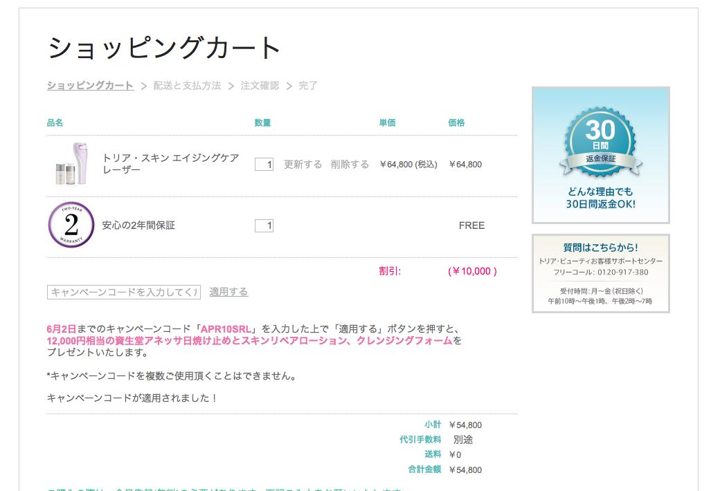 Google広告のキャンペーンコードを適用後の10,000円オフのショッピングカート2015年4月21日(火)まで