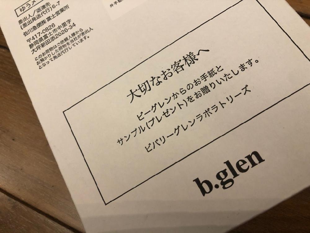 ビーグレンから無料のプレゼントが届きました。コロナ禍で荒れた手に使える「ハンドクリーム」でした♪