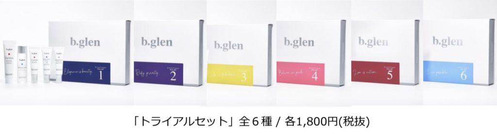 b.glen(ビーグレン)のトライアルセット全6種類