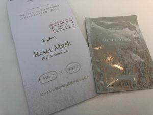 ビーグレンの「リセットマスク」。定期便の無料プレゼントです。ピーリングで古い角質を取り除き、保湿します。月一の使用。