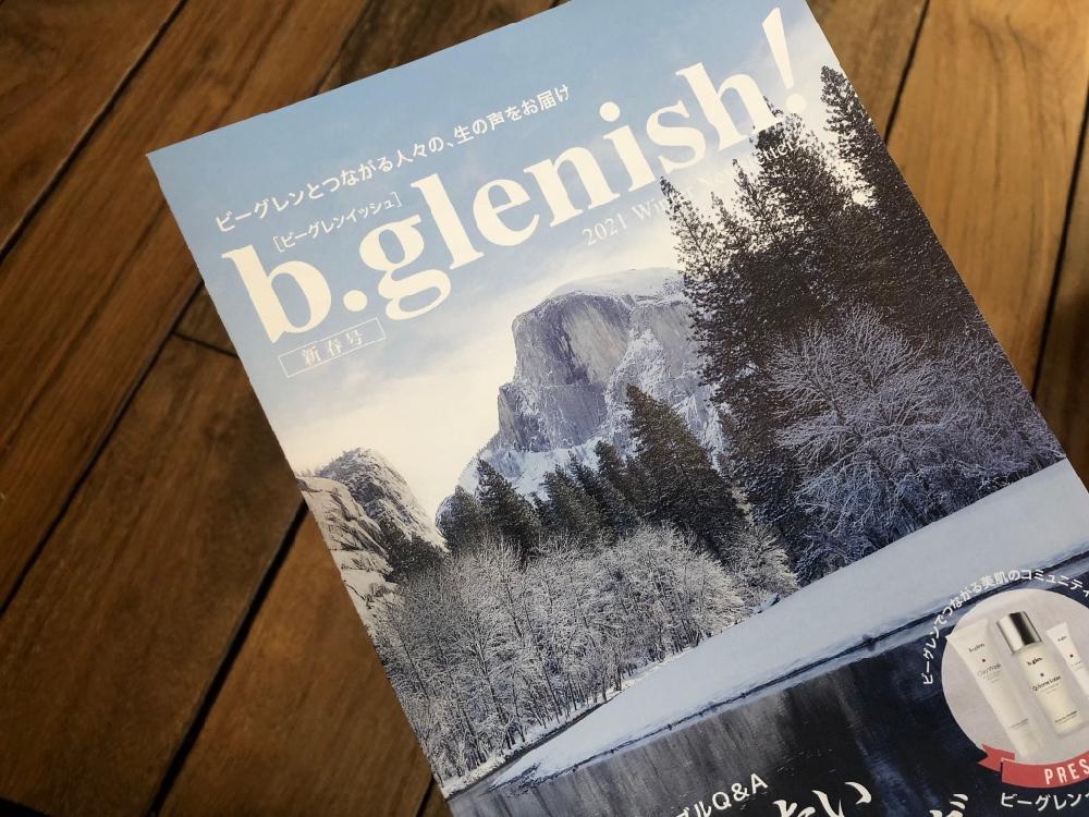 b.glenで毛穴レスチャレンジ_ビーグレンの会報誌「克服したい肌の悩みナンバーワン:毛穴」