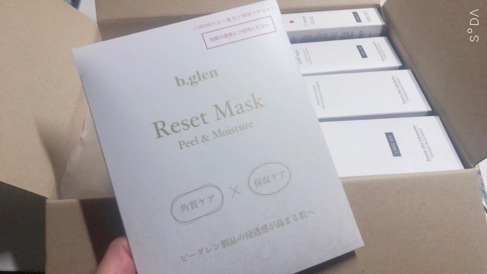 ar肌-アラハダ_IBIM定額サービス、2021年3月の定期便・リセットマスク(無料)